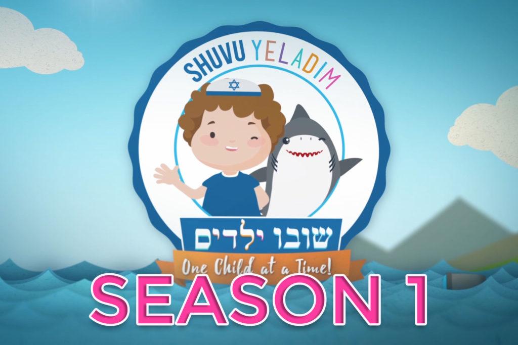 img_shuvu_yeladim_1920x1280_season_1